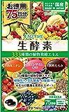 ミナミヘルシーフーズ 生酵素333 150球(75日分)