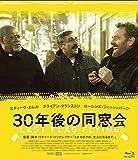 30年後の同窓会 [Blu-ray]