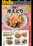野菜で楽々冷えとりレシピ (楽LIFEシリーズ)