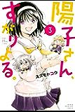 陽子さん、すがりよる。(3) (マガジンポケットコミックス)
