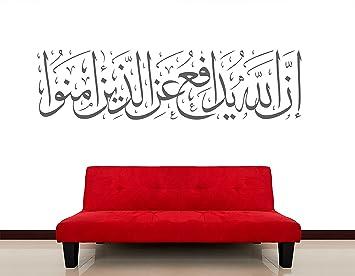 Koran Allah Verteidigt Die Glaubigen Wandtattoo Geschwungene