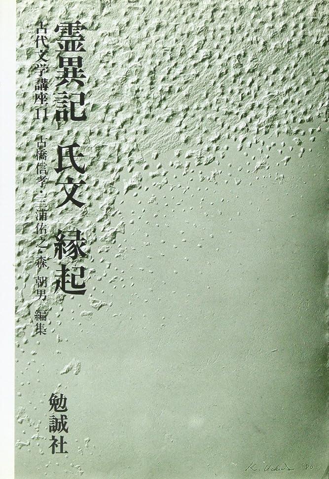 忌み嫌うダイバーピック図説 あらすじでわかる! 今昔物語集と日本の神と仏 (青春新書インテリジェンス)