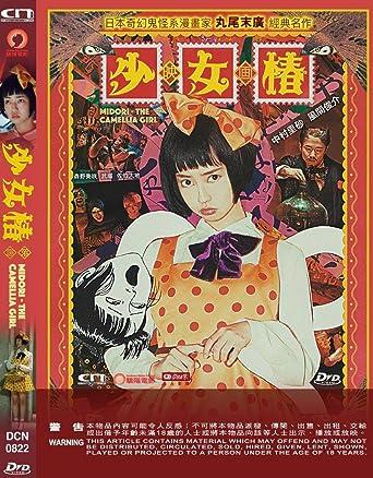 Amazon.com: Midori - The Camellia Girl (Region 3 DVD / Non ...