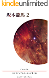36巻 坂本龍馬2 アマーリエ スピリチュアルメッセージ集