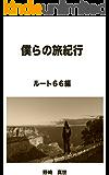 僕らの旅紀行〜ルート66編〜