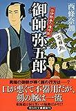 御師 弥五郎 お伊勢参り道中記 (祥伝社文庫)