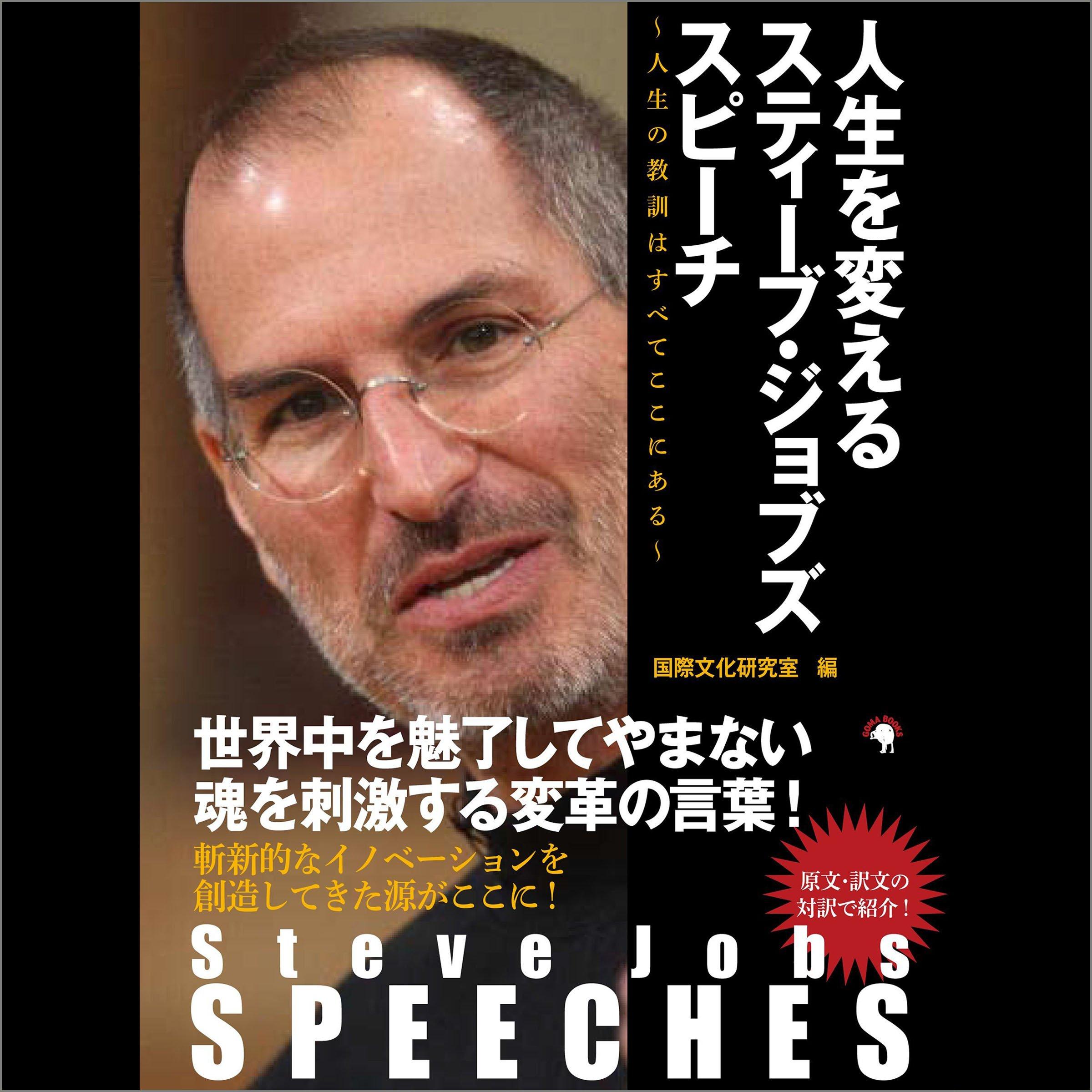 Steve Jobs SPEECHES 人生を変えるスティーブ・ジョブズ スピーチ: ~人生の教訓はすべてここにある~