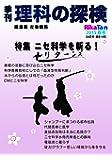 季刊 理科の探検 (RikaTan) 2015年 04月号