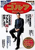 週刊ゴルフダイジェスト 2020年 01/21号 [雑誌]