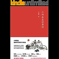 六神磊磊读唐诗(只要你常用汉字,懂得21世纪的汉语,通过这本书,你和唐诗的距离,就只隔着一道矮墙。)