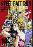 STEEL BALL RUN ジョジョの奇妙な冒険 Part7 14 (集英社文庫―コミック版)