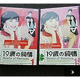 19歳の純情 [レンタル落ち] (全28巻) [マーケットプレイス DVDセット商品]