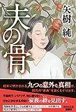 夫の骨 (祥伝社文庫)