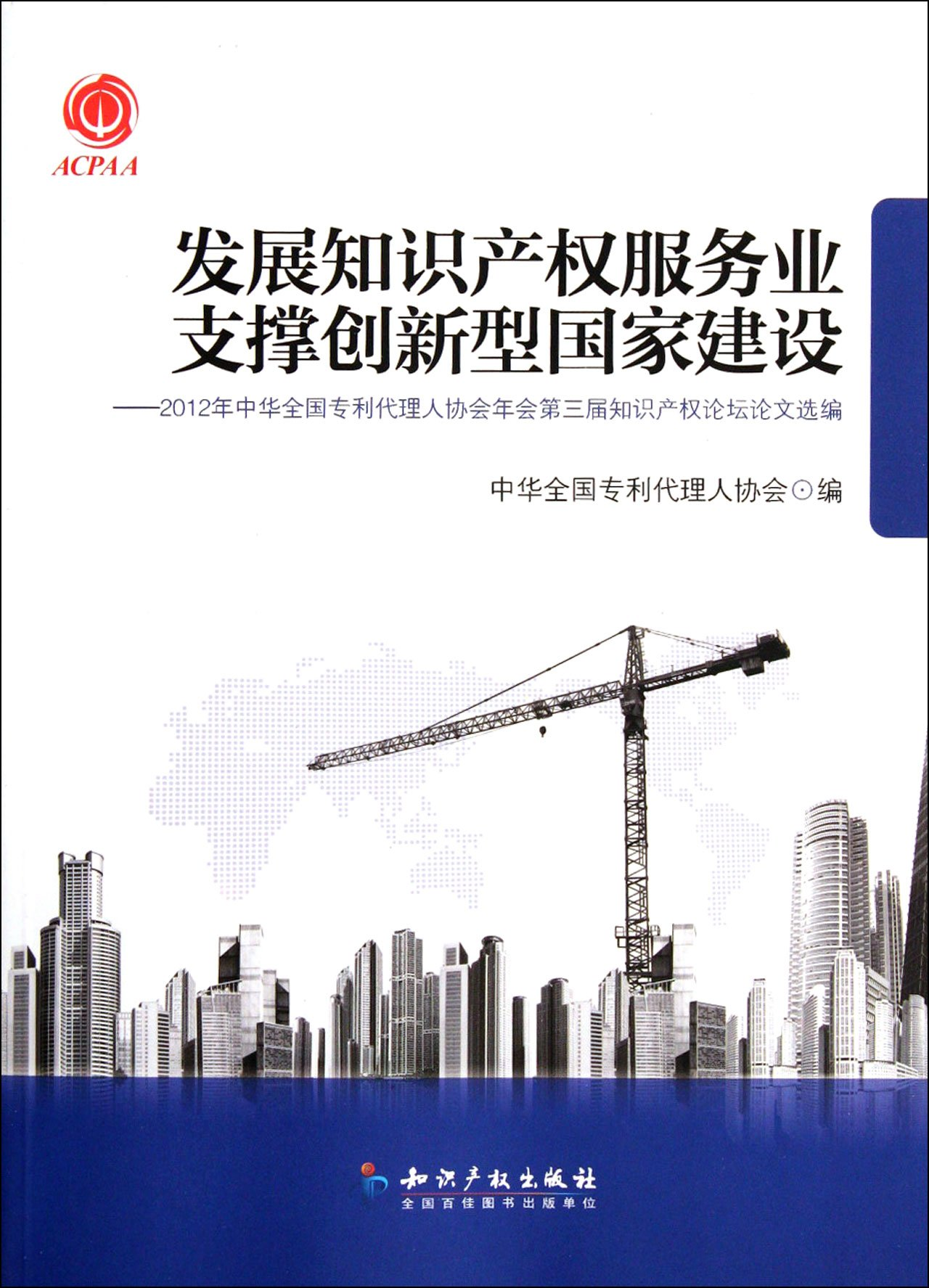 Download Supporting Innovation-oriented Nation-building by Promoting the Development of Intellectual Property ServicesSelected Papers on Third Intellectual ... Patent Agents Association (Chinese Edition) PDF