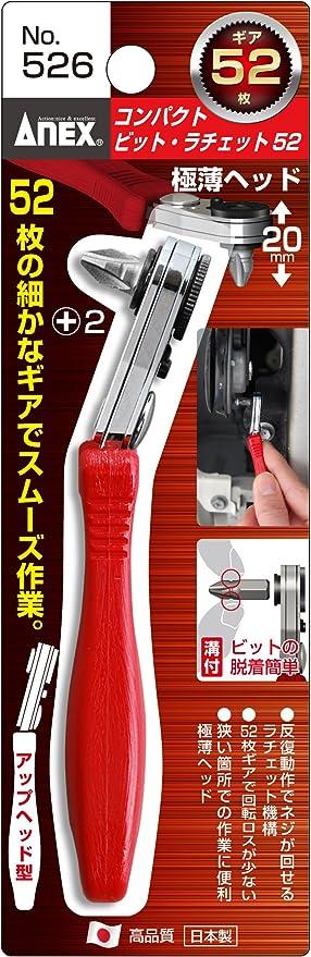 ANEX compact-bit ratchet 52 up-head No.526 Japan