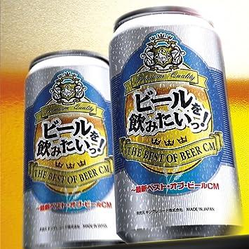 ビール cm ソング