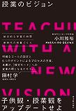 授業のビジョン