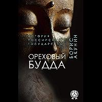 Ореховый Будда (История  Российского государства) (История Российского государства) (Russian Edition)