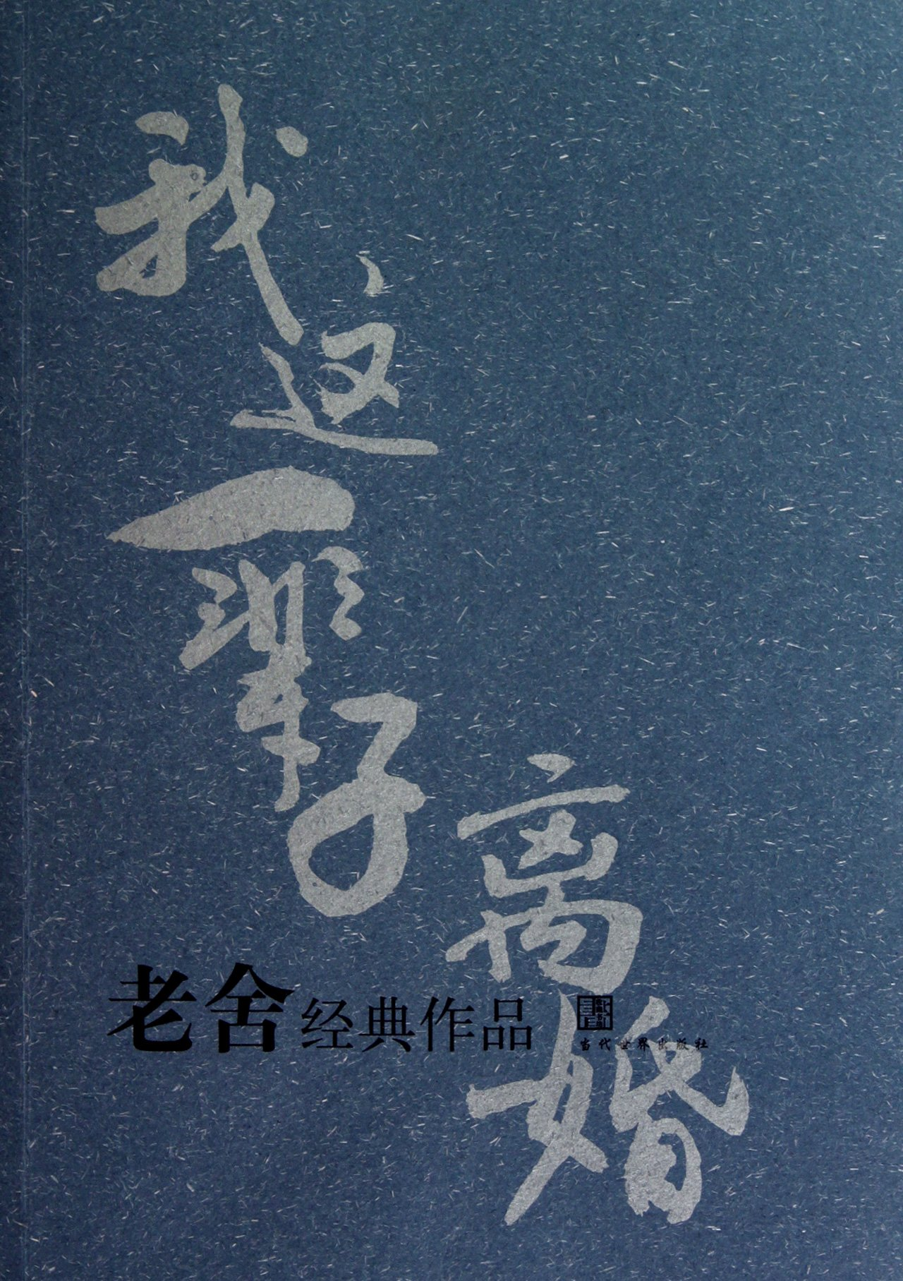 Download Lao shes classic work (Chinese Edition) ebook