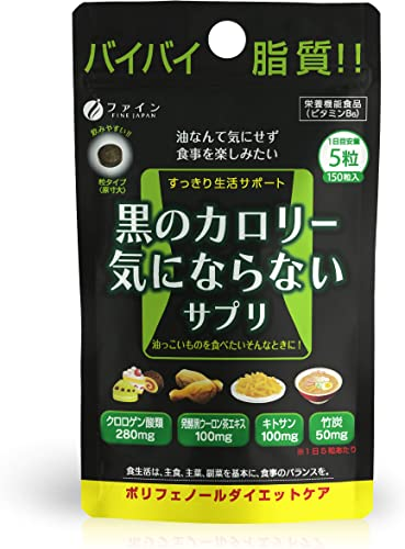 FINE Japan Calorie Burn Black 150 Tablets 30-Day Course
