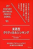 実践型クリティカルシンキング 21世紀スキル