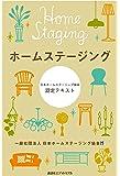 ホームステージング―日本ホームステージング協会認定テキスト