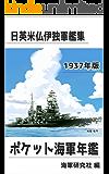ポケット海軍年鑑: 日英米仏伊独軍艦集 1937年版