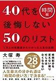 40代を後悔しない50のリスト【時間編】―――1万人の失敗談からわかった人生の法則