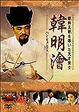 韓 明澮 ハンミョンフェ~朝鮮王朝を導いた天才策士~DVD-BOX1