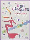 結婚式・パーティーで使える 歌とフルートのためのデュオ・クラシックス
