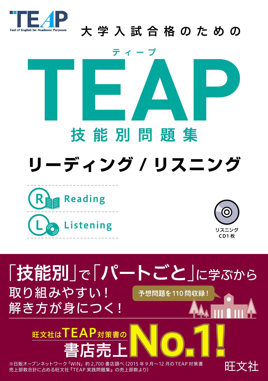 TEAPのおすすめの問題集『TEAP技能別問題集リーディング/リスニング』