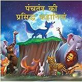 Panchtantra Ki Prasiddh Kahaniyan: Timeless Stories For Children From Ancient India In Hindi