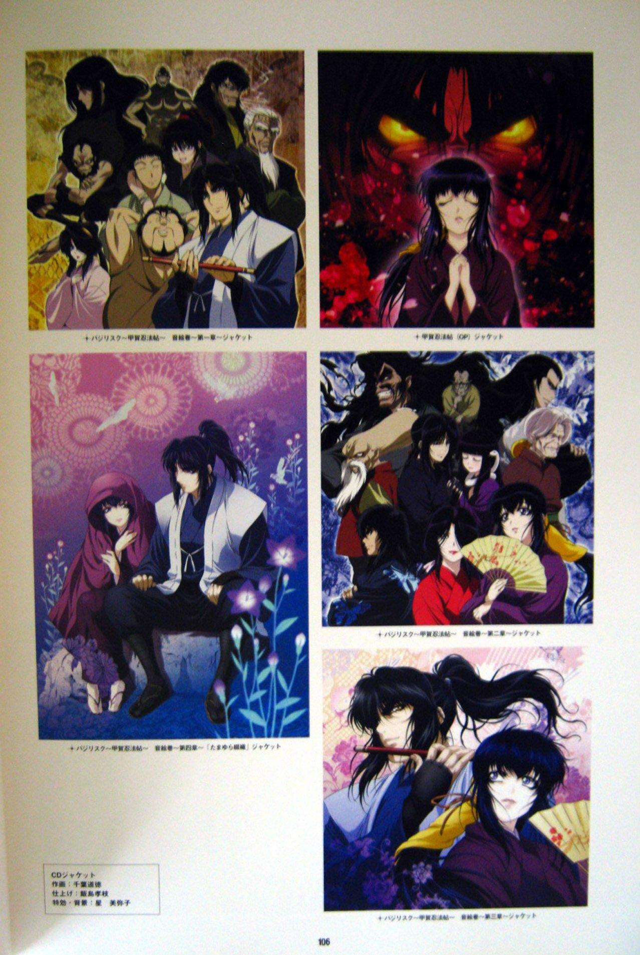 Amazon.com: Basilisk: The Kouga Ninja Scrolls Official Anime ...