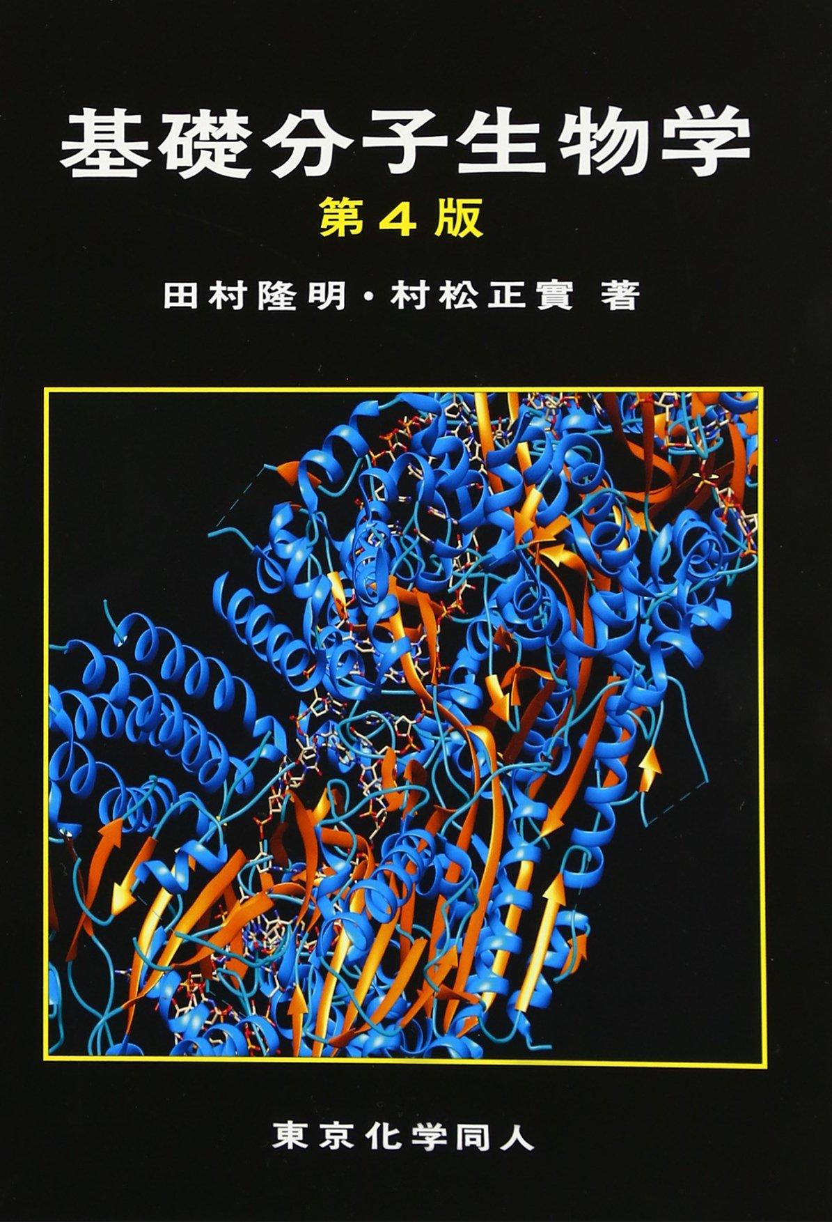 基礎分子生物学 | 隆明, 田村, 正實, 村松 |本 | 通販 | Amazon