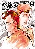 仁義 零 9 (ヤングチャンピオン・コミックス)