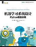 机器学习系统设计:Python语言实现 (智能系统与技术丛书)