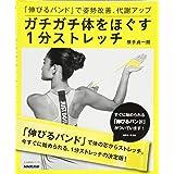 「伸びるバンド」で姿勢改善、代謝アップ ガチガチ体をほぐす1分ストレッチ (生活実用シリーズ)