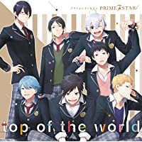 PRIME☆STAR7 top of the world出演声優情報