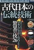 古代日本の伝統技術 (別冊宝島 2581)