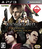 Biohazard: Revival Selection
