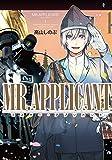 MR.APPLICANT 1巻 新装版 (ZERO-SUMコミックス)