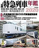 JR特急列車年鑑 2020 (イカロス・ムック)