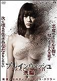 ブレインウォッシュ 洗脳 [DVD]