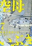 空母いぶき (7) (ビッグコミックス)
