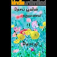 நேசப் பூவின் நறுமணம்  (Tamil Edition)