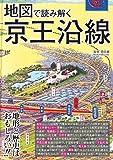 地図で読み解く京王沿線