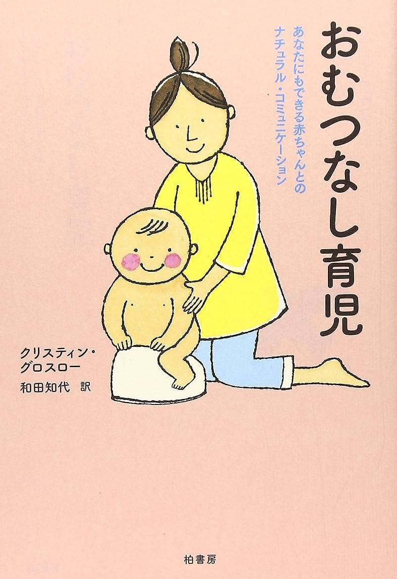 ゲーム解き明かす技術五感を育てるおむつなし育児 ― 赤ちゃんからはじめるトイレトレーニング (セレクトBOOKS)