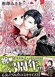 溺愛皇帝の花嫁育成計画 (乙女ドルチェ・コミックス ア 1-3)