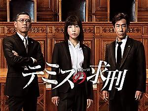 Amazon.co.jp: テミスの求刑を観る   Prime Video