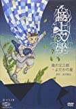 極上文學「風の又三郎・よだかの星」 [DVD]